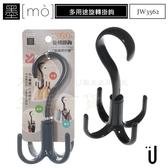 【九元生活百貨】9uLife 多用途旋轉掛鉤 JW3562 衣帽鉤 皮帶鉤
