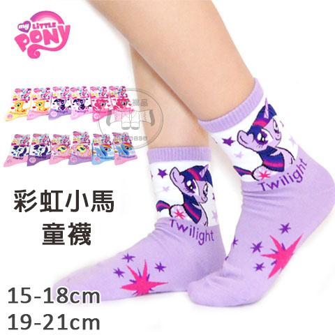 彩虹小馬 兒童童襪 造型襪 /兒童襪/ 短襪 MY LITTLE PONY