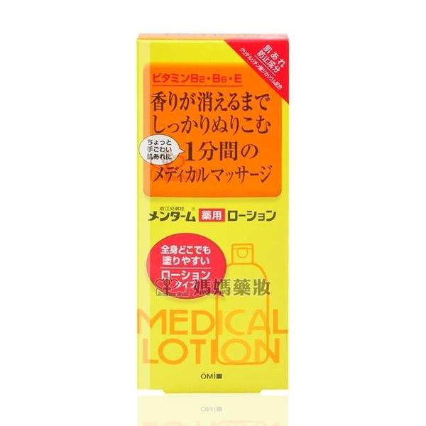 人生製藥 日本近江 護膚乳膏 200ml【媽媽藥妝】