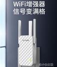 wifi放大器 A12 wifi信號擴大器增強放大加強器中繼器無線網絡wife接收家用路由器 洛小仙女鞋