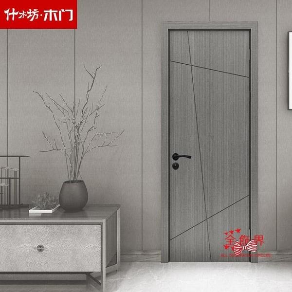 木門 實木復合室內門現代簡約房間門生態免漆門臥室門套裝門T 3色