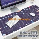 鼠標墊小號加厚超大可愛電腦桌墊卡通女ins風辦公筆記本【輕派工作室】