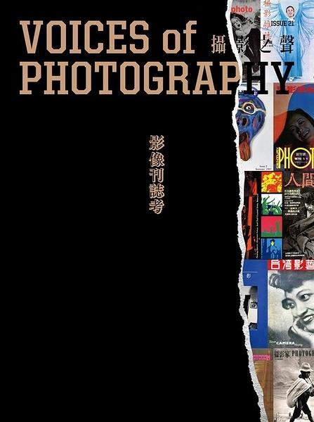 攝影之聲Voices of Photography 6月號/2017 第21期