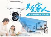 無線攝像頭 1080p監控器家用手機遠程高清夜視wifi網路360器YJT 流行花園