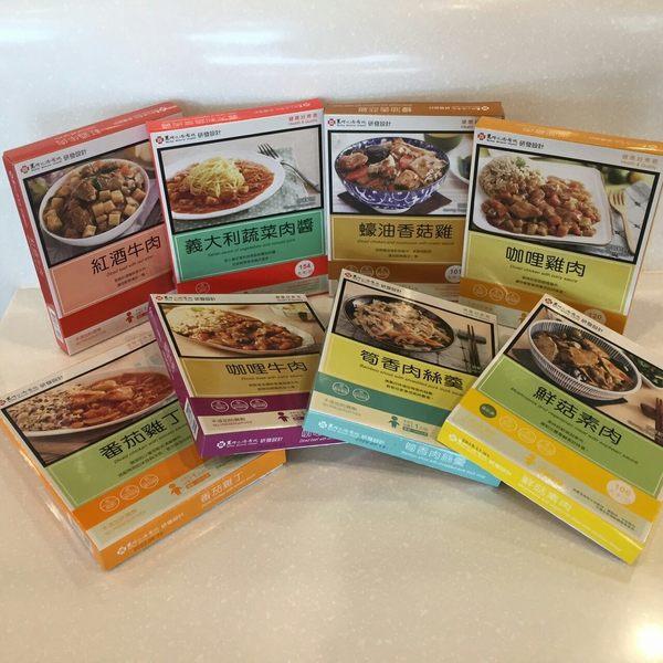 馬偕醫院研發設計低卡調理包(卡路里控制餐)8種口味任選 ~現貨供應