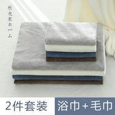 日本網紅浴巾成人比純棉柔軟大號韓版可愛吸水家用男女個性大浴巾 9號潮人館