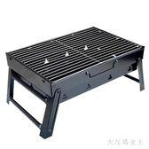 燒烤架 燒烤爐戶外家用可折疊木炭3-5人加厚烤肉箱子 df1067【大尺碼女王】