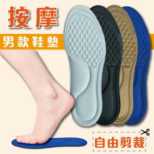 鞋墊【IAA001】鑽石切割按摩鞋墊(男款) 吸汗 防臭 透氣 減震休閒/運動/長短靴 隨意剪裁 123ok