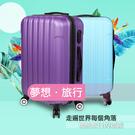 下殺再便宜!!!!旅行好幫手 ABS防刮 超輕量24吋行李箱
