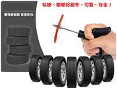 【補胎8件套】汽車/機車 快速補胎工具組 摩托車補胎工具組 補胎包 補胎工具包 輪胎修復組膠條