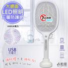【勳風】多用途充電式捕蚊拍/電蚊拍/捕蚊燈 (HF-D8089U)鋰電/快充/長效