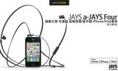 【先創公司貨】JAYS a-JAYS Four 瑞典 可通話 高階耳機 扁平線 iPhone / iPad 贈收納盒