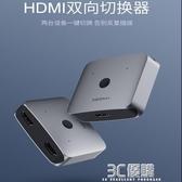 海備思hdmi一分二切換器二進一出分配器分屏器高清線1進2一拖二分線器4 3C優購