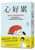 (二手書)心好累:抗壓力太強反而會生病,精神科醫師教你不再被壓力擊垮的30個練..