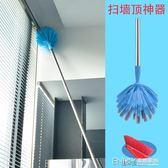 蜘蛛網清潔掃刷掃屋頂天花板可伸縮加長家用掃牆頂的長柄清潔掃把WD 溫暖享家