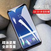 三星 Galaxy S8 S9 Plus 鋼化膜  3D曲面 全覆蓋 滿版 螢幕保護貼 9H防爆 疏油防水 保護膜