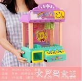 小型家用兒童抓娃娃機 迷你玩具小號夾公仔機投幣女孩扭蛋機 BT11522【大尺碼女王】