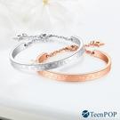 鋼手環 ATeenPOP 鋼手鍊 星空夜曲 星星 多款任選 單個價格