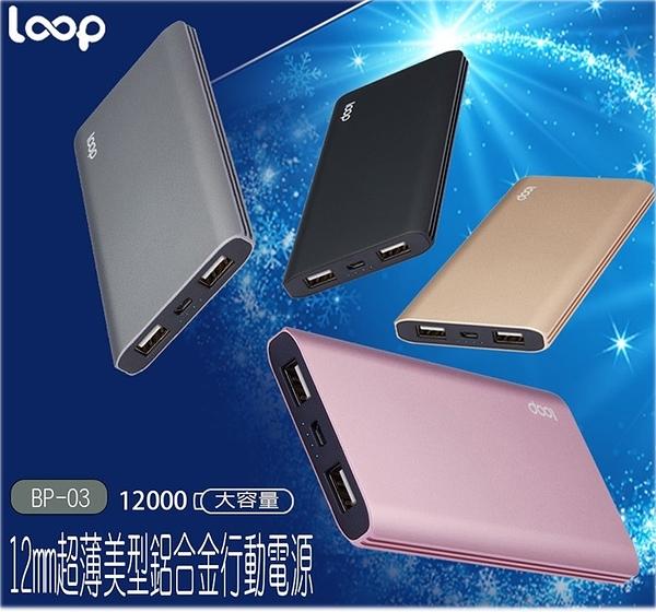 [富廉網]【Loop】BP-03 超薄鋁合金雙輸出行動電源12000mAh 灰