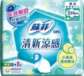 蘇菲清新涼感小黃瓜溫和微涼衛生棉 日用極薄23cm(8+1)片2包