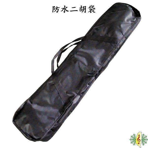 [網音樂城] 二胡袋 南胡袋 二胡 南胡 鋪棉 背袋 提袋 防水 Erhu Bag