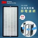 3M FA-S500靜電活性碳複合濾網 S500-CF