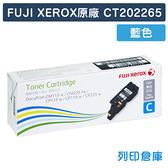 原廠碳粉匣 FUJI XEROX 藍色高容量 CT202265 (1.4K)/適用 富士全錄 CP115w/CP116w/CP225w/CM115w/CM225fw