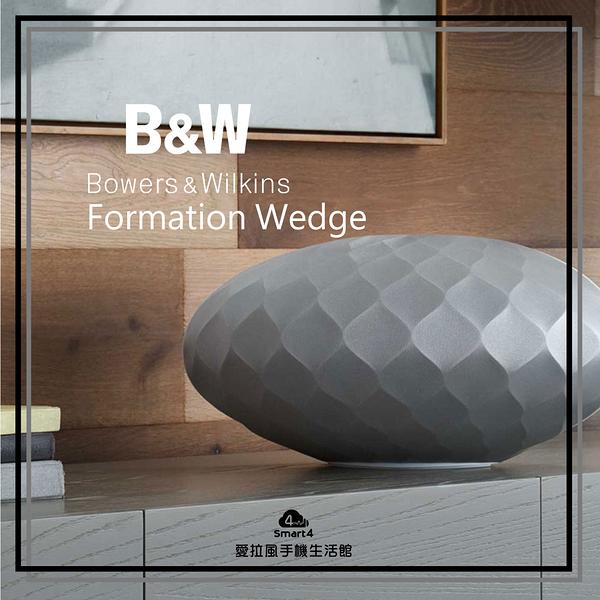 【愛拉風│B&W系列喇叭】Formation Wedge 無線TWS 藍芽喇叭 精緻的線條設計 無線串流 多房間音響