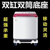 雙缸洗衣機底座托盤加厚半自動移動加高固定托架子雙筒支架雙杠型