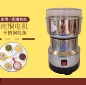 磨豆機 咖啡豆打粉機超細中藥材研磨機家用干磨小型磨研器五谷雜糧磨粉機【快速出貨八五折】