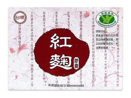 最新期限2021年8月【台糖紅麴膠囊60顆*1盒】 健美安心go 國家健康食品認證