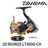 漁拓釣具 DAIWA 20 REVROS LT 4000-CH [紡車捲線器]