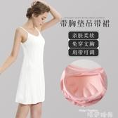 帶胸墊吊帶裙女內搭襯裙長款打底裙莫代爾連身裙背心內襯中長白色 唯伊