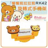 【旭益汽車百貨】Rilakkuma 懶懶熊拉拉熊 旋轉式手機架 RK42