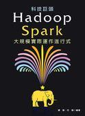 科技巨頭:Hadoop+Spark大規模實際運作進行式