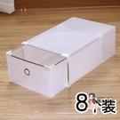 透明鞋盒 加厚防潮鞋盒透明家用抽屜式簡易宿舍鞋子收納盒儲物盒塑料組合T