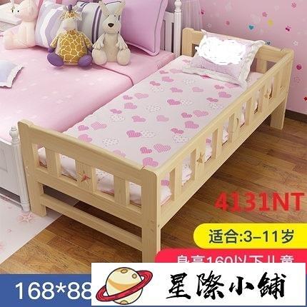 兒童床-實木兒童床拼接大床帶圍欄男孩單人床女孩公主床加寬拼床小床【星際小鋪】