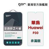 【GOR保護貼】華為 P30/P30 Lite 9H鋼化玻璃保護貼 huawei p30/p30lite 全透明非滿版2片裝 公司貨 現貨