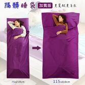 ~OD0080 ~加寬版單人旅行隔髒睡袋便攜保潔衛生睡袋帶枕頭套成人睡袋內膽出差旅遊飯店旅