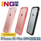 犀牛盾 抗衝擊手機殼 iPhone6 / 6S Plus ((5.5吋)) RHINO SHIELD 防摔邊框 iPhone6s Plus