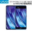 VIVO NEX 雙螢幕三攝鏡頭隱形指紋旗艦手機(10G/128G)◆送彭于晏抱枕