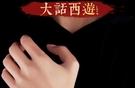 手練男韓版潮學生簡約開口緊箍咒手鐲霸氣個性首飾金箍棒手環男生 台北日光