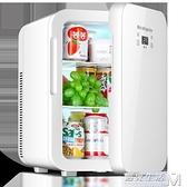 L學生宿舍小冰箱迷你小型家用租房微型車載冰箱車家兩用 遇见生活