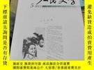 二手書博民逛書店罕見人民文學20155Y474591