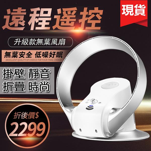 台灣現貨 日本SK- 循環扇 無葉電風扇 台灣110V電壓 可折疊風扇 掛扇 壁扇 遙控電風扇LX