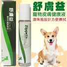 【 培菓平價寵物網 】吉沛思《舒膚益》寵物皮膚保健液 - 30ml‧舒緩皮膚過敏