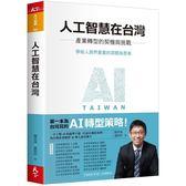 人工智慧在台灣:產業轉型的契機與挑戰