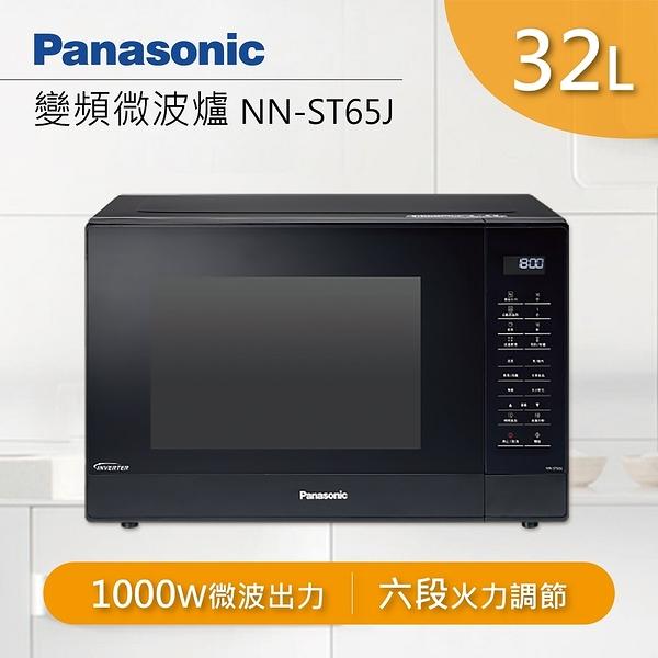 【24期0利率】Panasonic 國際牌 32公升 變頻微波爐 NN-ST65J 公司貨