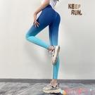 健身褲瑜伽褲女夏季薄款高腰提臀蜜桃臀健身褲漸變緊身跑步訓練運動長褲 愛丫 免運