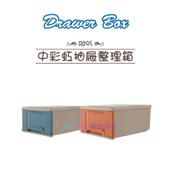 【我們網路購物商城】聯府 R095中彩虹抽屜整理箱 收納盒 整理盒 置物盒 分類盒